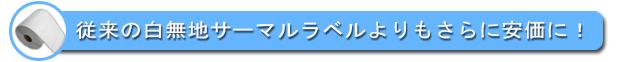 小ロットでも安価な白無地サーマルラベル(小巻)が使用できます。 ⇒詳細はこちら