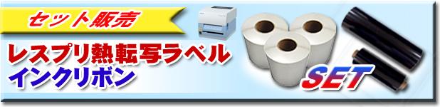 レスプリ熱転写用ラベル+インクリボンセット販売